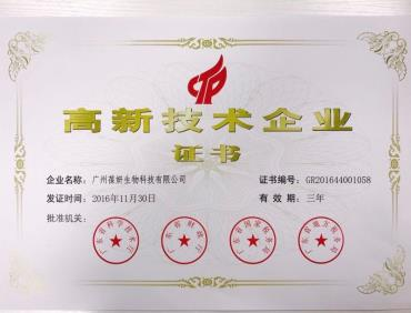 Good news! Warmly Celebrating Hi-New-Tech Enterprise Certificate Acquired by Guangzhou BAOYAN Bio-Tech Co., Ltd.!